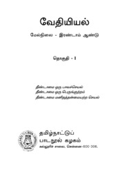 Tamilnadu 12th Chemistry Book