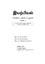 Physics Volume 1 (Std12 - Tamil Medium) : Free Download