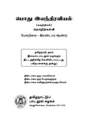 General Machinist (Std12 - Tamil Medium) : Free Download