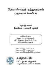 Management Principles (StdXI - Tamil Medium) : Free Download, Borrow