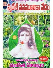 andariki ayurvedam books free download in telugu pdf