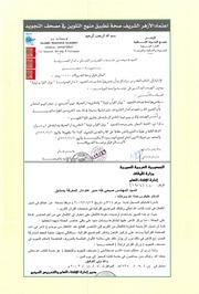 تحميل مصحف برواية ورش من طريق الأصبهاني mp3
