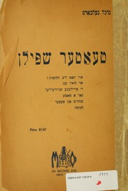 Thumbnail image for Ṭeaṭer shpiln