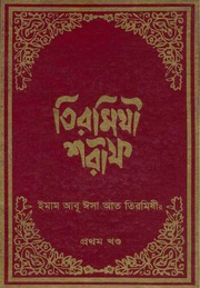 Bengali : Books by Language : Free Texts : Free Download