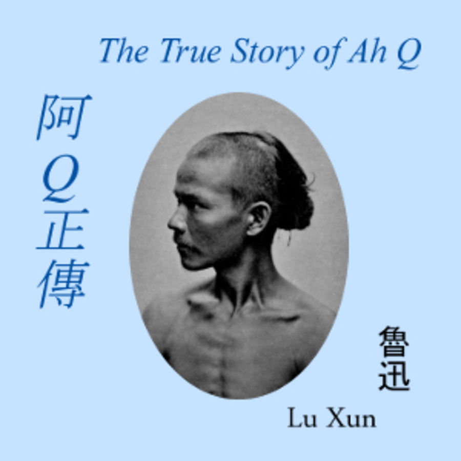 lu xun the true story of ah q