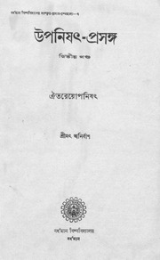 Kaushitaki Upanishad Pdf Download