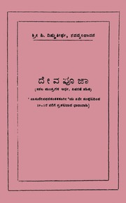 Shiva Sankalpa Suktam Epub Download