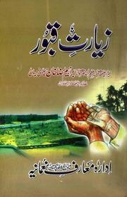 URDU BOOK: Ziyarat e Qaboor | Pages: 30 : mrehan : Free